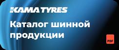 Каталог шинной продукции Kama-Tyres
