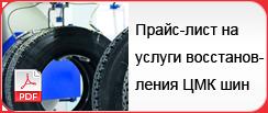 Прайс-лист на восстановление ЦМК шин