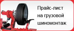 Прайс-лист на услуги грузового шиномонтажа