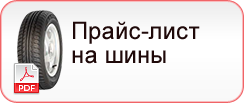 Прайс-лист на шины 08.01.2019.pdf