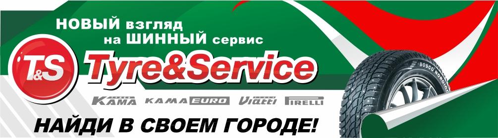 Шинные центры Tyre & Service